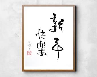 Happy New Year - Chinese New Year Greeting Handwritten Chinese Calligraphy
