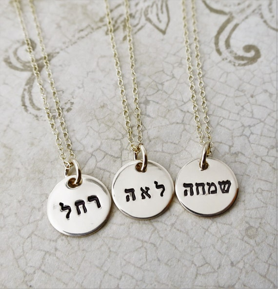 Hebrew Name Jewelry | Hebrew Name Necklace | Disc Necklace | Hand Stamped Gold Fill | Engraved Gold | Name Plate Jewelry