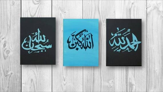 islamic wall art calligraphy alhamdulillah subhan allah allah