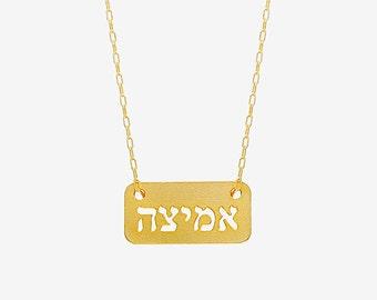 Hebrew Necklace, Brave Necklace, Word Necklace, Inspiration Necklace, Concept Necklace, Hebrew jewelry, Motivation Jewelry, Letter Necklace