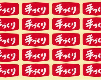 Stickers for 'Handmade' - Japanese Writing - 20 Peel Off Stickers - Reference A2598-602