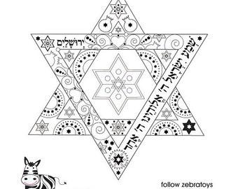Jewish Holiday Coloring Book-5 Printables-Rosh Hashanah-Passover-Hanukkah-Hebrew blessing-INSTANT DOWNLOAD-Girls Meditative Art-Healing