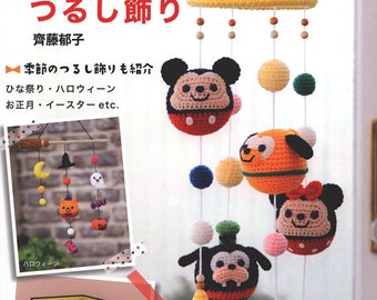 Disney Crochet Patterns ,Disney Amigurumi,Winnie The Pooh,Mickey Minnie Mouse,Japanese Craft Ebook/ Instant Digital Download
