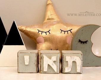 Personal Hebrew Name Blocks | Wooden Blocks | hebrew letter blocks | Baby Name Blocks  | Custom Wooden Block Letters | nursery decor name