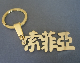 Personalized Chinese Name Keychain - 3 Colors - Custom Name Keychain - Hand Script Chinese - Custom Chinese Name Gift - Gift for Men