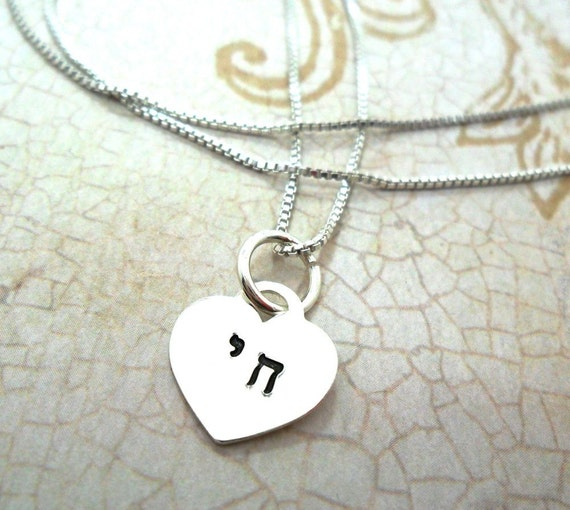 Chai Necklace / Sterling Silver Heart / Chai Heart Jewelry / Hebrew Necklace / Bat Mitzvah Gift / Layering Necklace / Life Jewelry