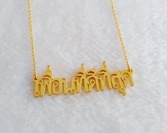 Personalized Lao Thai Necklace,Lao Thai Name Necklace,Custom Lao Thai Jewelry,Personalized Thai Necklace,Best Gift For Girls,Christmas Gift