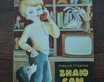 """I know, Alexey Starikov,Poetry """"Veselka"""" Kiev, USSR 1985"""