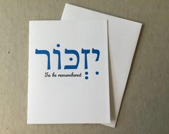 Letterpress yizkor yahrzeit card (#JUD015)