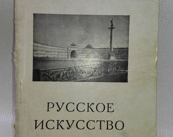 A book about Art of 19th century Literature on painting  Russian art Art of Russia  Russia art 1962s