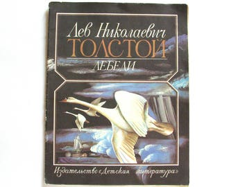 Swans, Leo Tolstoy, Russian tale, Story for children, Soviet Vintage Book, 1982, 80s