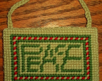 Christmas Ornament - PEACE - Original Design Hand Stitched Persian Wool Needlepoint