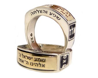 9K Gold and Sterling Silver, Shema Israel