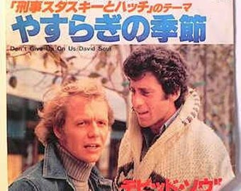 "David Soul dont give up on us from starsky & hutch vinyl disc 7""45 RPM Japan"