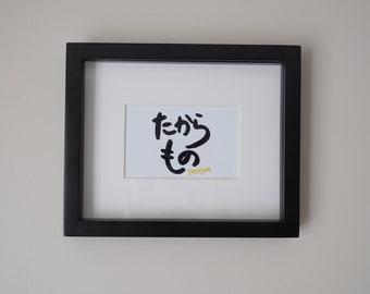 Treasure: Japanese Calligraphy Art - Digital Download