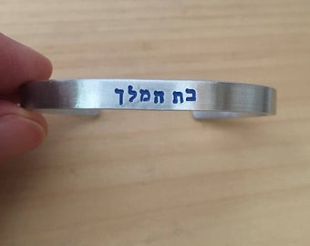 "Hebrew cuff bangle bracelet-1/4"" x 6"" aluminum, can be stamped on both sides. ""Daughter of the King"" or custom"