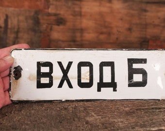 Sign Enamel Plate - Enameled Apartment Sign Plate - Cyrillic Sign Enamel Plate - Industrial Warehouse Loft - Home decor - Wall Hanging