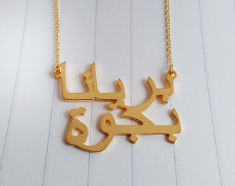 Personalize Two Arabic Name Necklace,Double Arabic Necklace,Arabic Necklace Gold,Arabic Calligraphy Necklace,Arabic Jewelry,Christmas Gift
