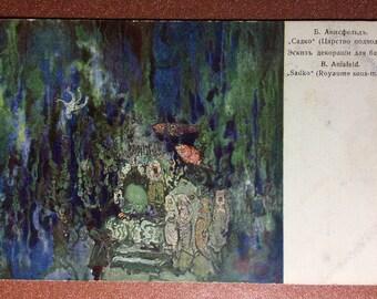 RARE Antique Tsarist Russia postcard 1906s Red Cross. Artist ANISFELD. Russian bogatyr Sadko underwater kingdom Nude Mermaid octopus