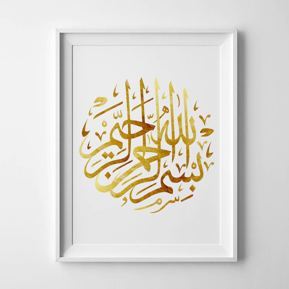 Bismillah art bismillah print bismillah decor arabic