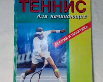 Tennis. Book Manual in Russian. Теннис