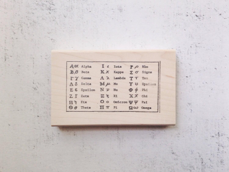 The greek math symbols stamp greek alphabet stamp vintage zoom biocorpaavc