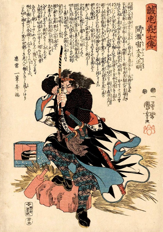 Japanese Samurai Warriors Art Prints Mase Kyudayu Masaaki