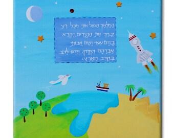 Night Blessing Nursery Judaica wall Art, Judaica home decor,Jewish blessing for baby room, Kids wall art.