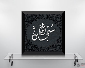 SubhanAllah - Islamic Arabic Calligraphy | Islamic Decor and Art Prints | Modern Islamic Wall Art and Digital Paintings | Subhanallah