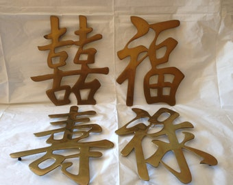Vintage Brass Chinese Characters ~ Wall Hanging or Trivets ~ ROC Taiwan by Decorative Crafts Inc.