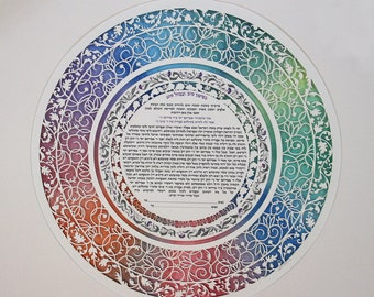 Modern Ketubah, ketubba, wedding vows, Wedding Gift, Marriage Certificate, Jewish wedding ketubah, wedding contract #104 multicolor