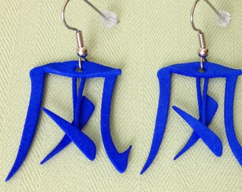 02. WIND/Feng 3D Printed Chinese Character Earrings