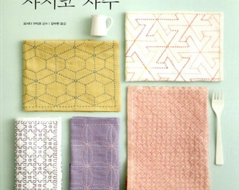 Sashiko embroidery patterns 31 book by Kumiko Yoshida, Sashiko Stitch Embroidery Craft Book
