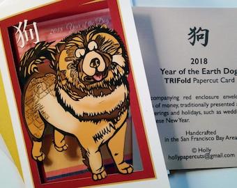 2018 Chinese New Year Papercut Card