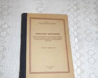 Vintage book. Soviet book the Sanitary Equipment GOST 1958. Санитарное оборудование, ГОСТ. Soviet book for civil engineers. Rare USSR book.