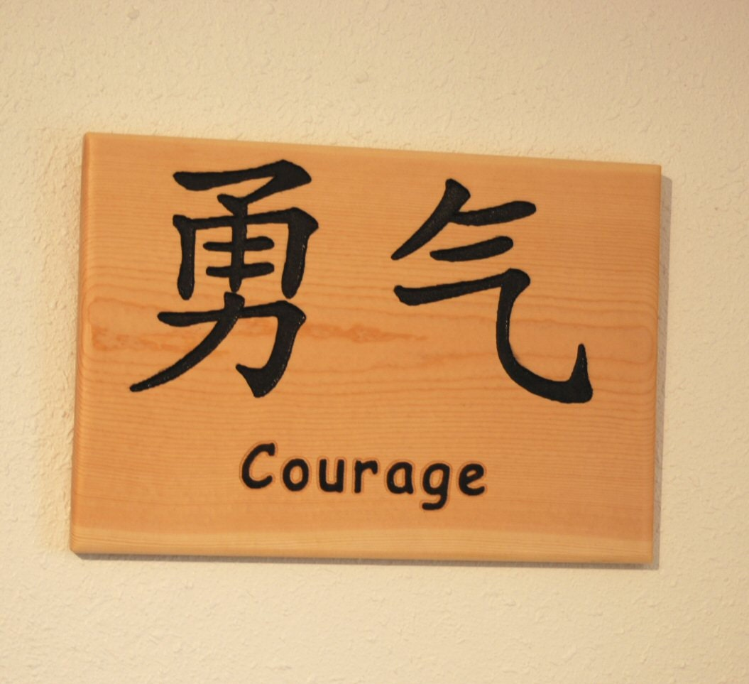 Courage And The Chinese Symbol For Courage 10157