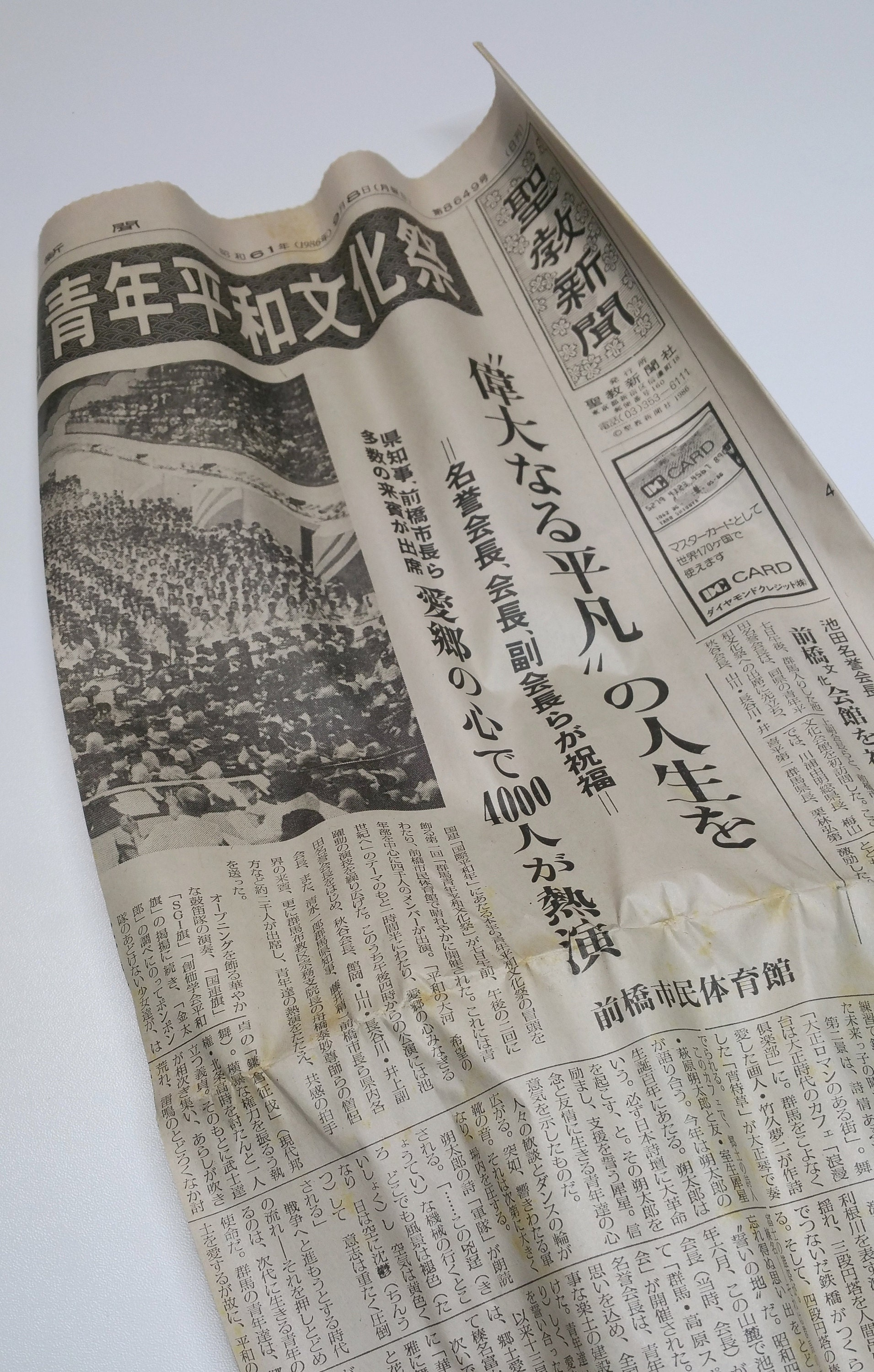 newspaper hidden inside tanmono bolt